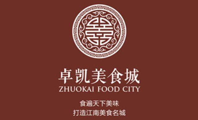 杭州卓凯美食城