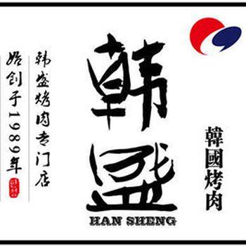 【沈阳】韩星自助烤肉-美团