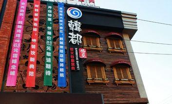 【沈阳】韩都自助烤肉-美团