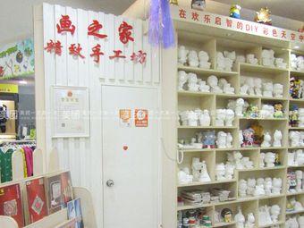 画之家精致手工坊(御景城店)