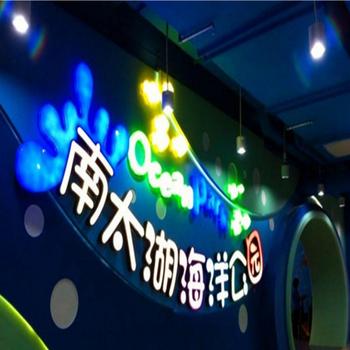 【长兴县】南太湖海洋公园门票(亲子票1大1小)-美团