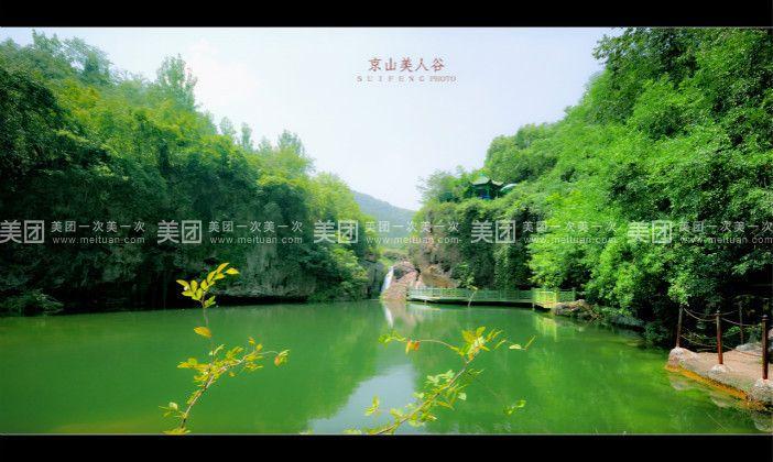 旅游团购 景点门票 京山美人谷门票        享受生活  套餐内容 单价