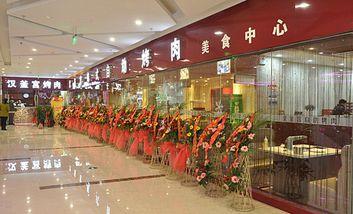 【滁州】汉釜宫韩式自助烤肉-美团