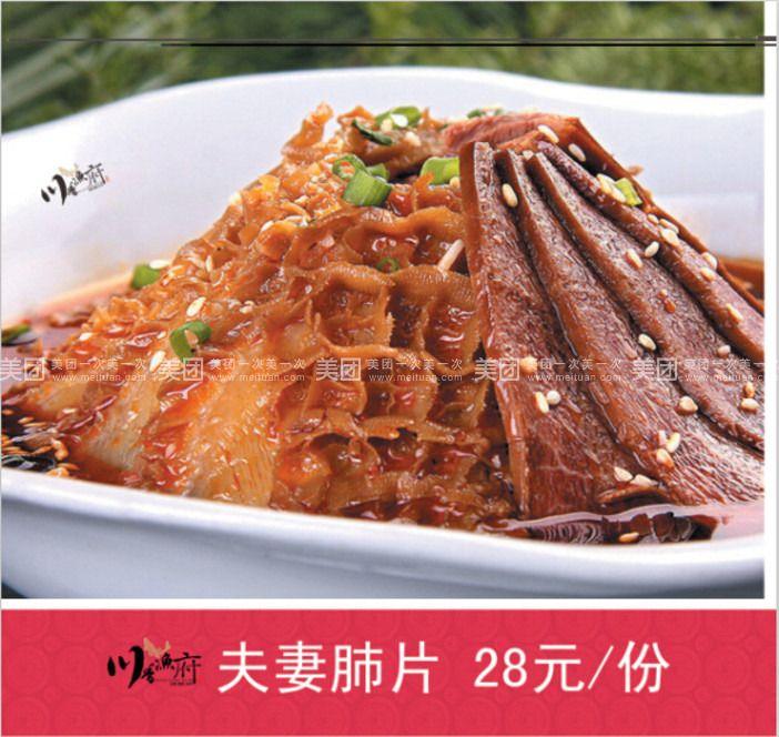 【南昌川香渔府团购】川香渔府6人餐 美团网