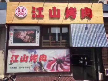 【大连】江山烤肉-美团