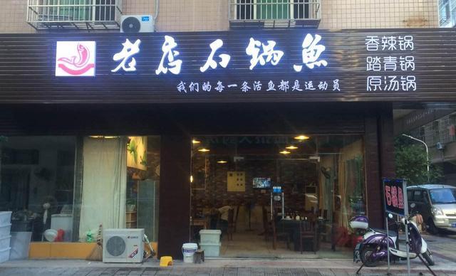 :长沙今日团购:【老店石锅鱼】100元代金券1张,可叠加使用,可免费使用包间