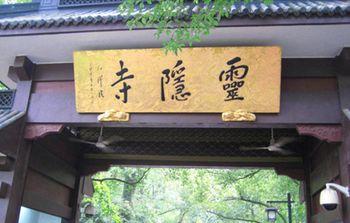 【其它】杭州黄龙洞门票+灵隐飞来峰门票+岳王庙门票(成人票)-美团