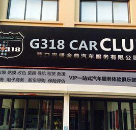 G318 CAR CLUB