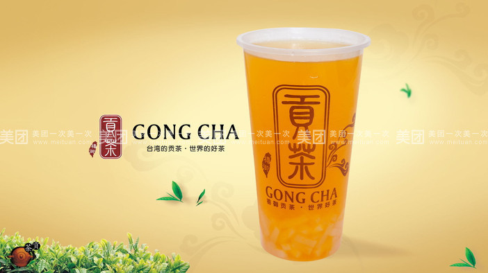 【广州贡茶团购】贡茶柠檬绿茶团购|图片|价格|菜单