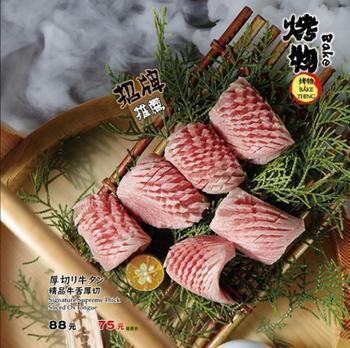 【北京】牛舌那点事儿烤肉店-美团