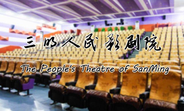 三明人民影剧院图片