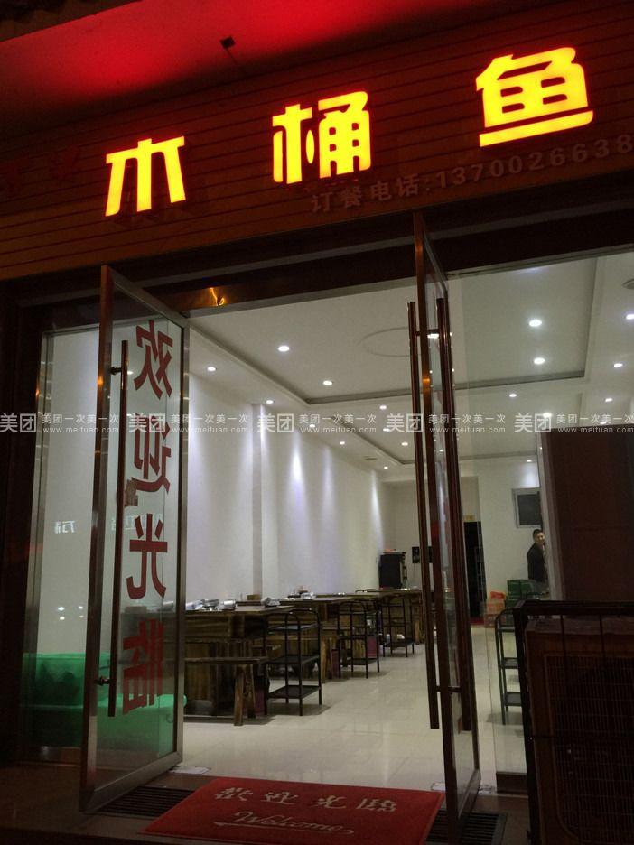 【汉中石头木桶鱼团购】石头木桶鱼6-8人餐团购|图片