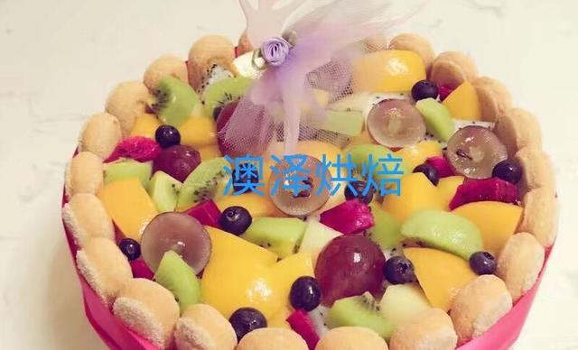 :长沙今日团购:【澳泽烘焙】8寸水果手指蛋糕1个,约1份,圆形