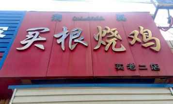 【宝丰】买根烧鸡-美团
