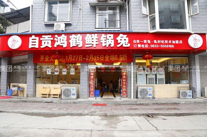 兔行天下的招牌菜——鸿鹤仔姜鲜锅兔,起源于川南自贡市鸿鹤