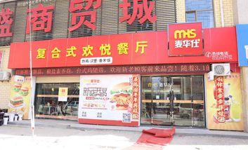 【海南州等】麦华仕汉堡店-美团