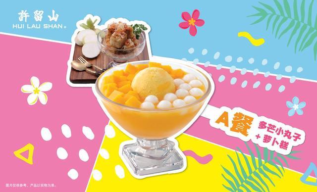 :长沙今日团购:【许留山】套餐3选1,建议单人使用