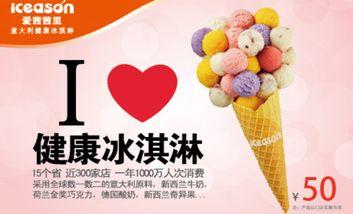 【上海等】爱茜茜里意大利健康冰淇淋-美团