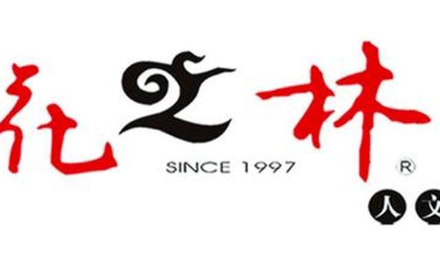 :长沙今日钱柜娱乐官网:【花之林】中餐9-10人餐,提供免费WiFi