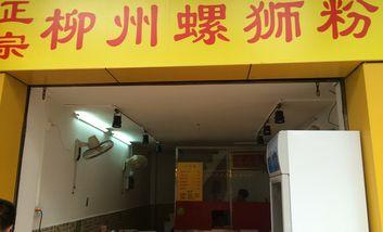 【广州等】柳州螺蛳粉-美团