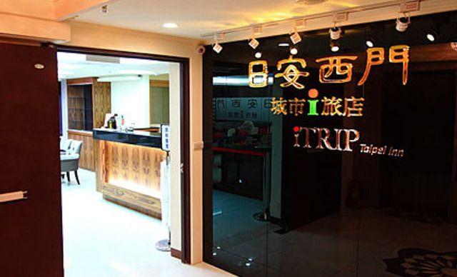 日安西门城市旅店(iTripTaipeiInn)预订/团购