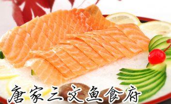 【郴州】三文鱼食府-美团