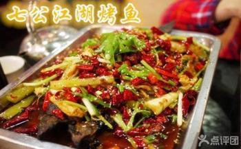【郴州】七公江湖烤翅-美团