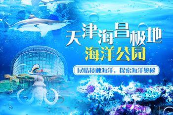 【滨海新区】天津海昌极地海洋公园-开心乐园餐+成人票(双馆)-美团