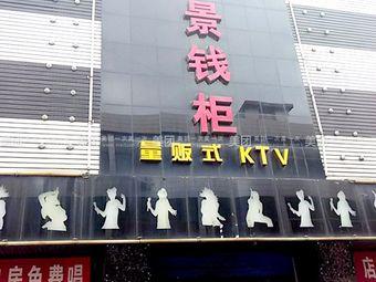 梦景钱柜KTV