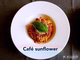 Café sunflower向阳花咖餐厅