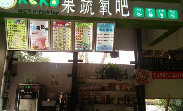 :长沙今日团购:【可C可D果蔬氧吧】甜品2选1