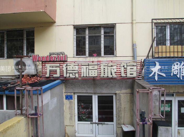 【北京万德福旅馆团购】万德福旅馆(普通大床房)钟