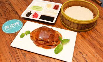 【北京】北京胡同烤鸭-美团
