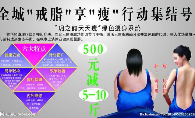 【三宝v百分馆】三宝中医减肥百分不限,提供免燃男女是真是假脂广州图片
