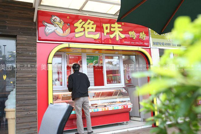 【中山绝味团购】绝味鸭头团购|图片|价格|菜单_美团网