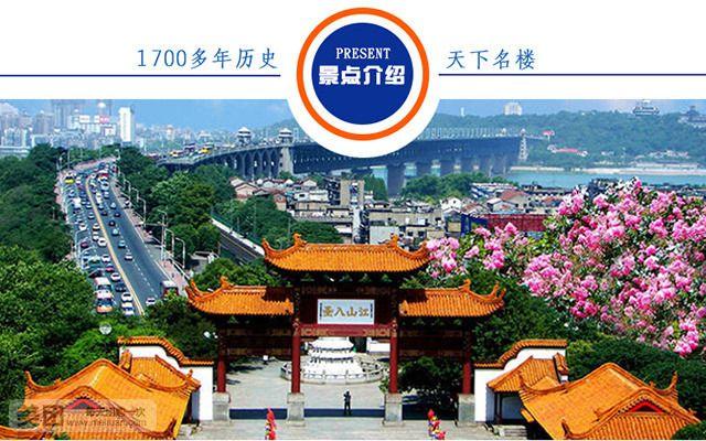 【北京武汉黄鹤楼+龟山风景区团购】黄鹤楼武汉