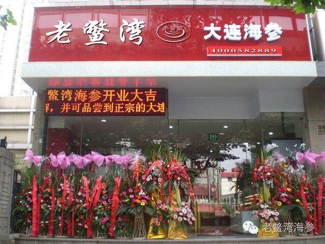老鳖湾海参-美团