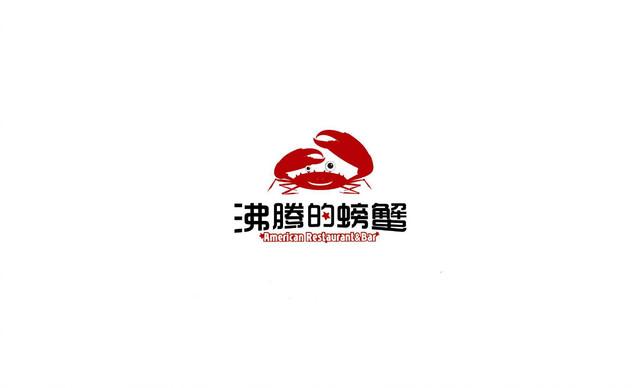 :长沙今日团购:【沸腾的螃蟹】100元午餐代金券1张,除餐位外全场通用