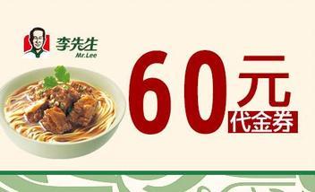 【北京等】李先生牛肉面-美团