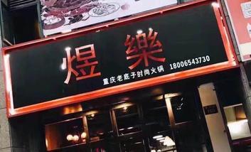 【全国】煜樂时尚火锅-美团