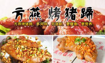 【上海】方燕烤猪蹄-美团