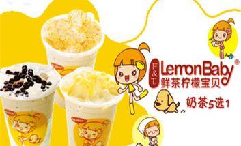 【滁州】鲜茶柠檬宝贝-美团