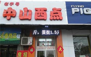 【北京】中山西点-美团