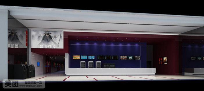 烟台大地影院冰川时代5:星际碰撞电影票团购在线选座