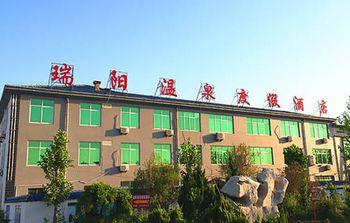 【商河县】瑞阳温泉度假酒店温泉门票(成人票)-美团