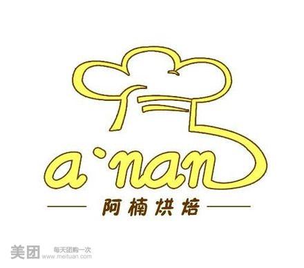 【宿迁阿楠烘焙(东关店)团购】价格|地址|电话|菜单