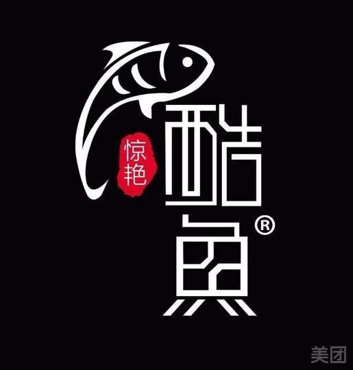 酷鱼烤鱼音乐主题餐厅