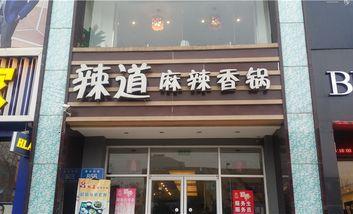 【霸州等】辣道麻辣香锅-美团