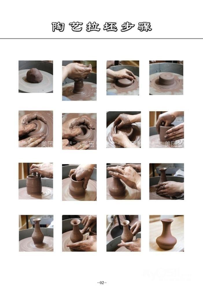 陶泥制作步骤图片