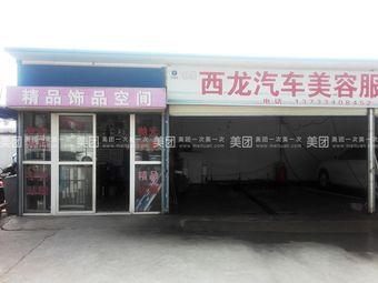西龙汽车美容服务中心